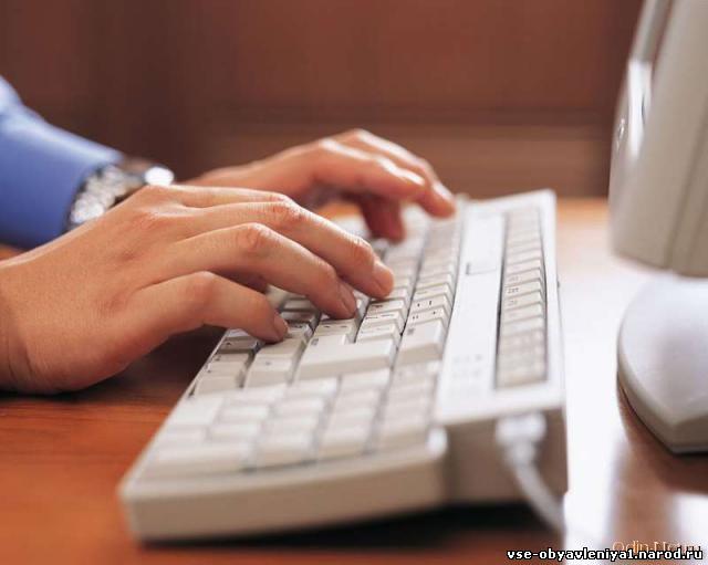 оператор пк работа в интернете