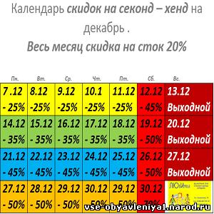 Секонд хенд календарь скидок 2017-2018